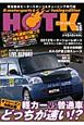 HOT-K オフシーズン特別企画軽カーVS普通車どっちが速い!? 軽自動車モータースポーツ&チューニング専門誌(16)