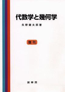 代数学と幾何学<復刊>