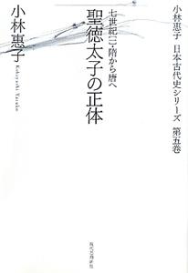 聖徳太子の正体 七世紀・隋から唐へ 小林惠子日本古代史シリーズ5