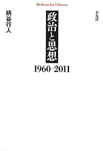 政治と思想 1960-2011