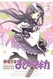 魔法少女まどか☆マギカ アンソロジーコミック (2)