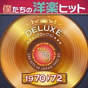 スリー・ドッグ・ナイト『僕たちの洋楽ヒット・デラックス VOL.3 1970-72』