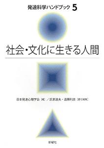 社会・文化に生きる人間 発達科学ハンドブック5