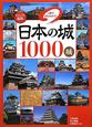 日本の城1000城 ビジュアル百科 1冊でまるわかり!
