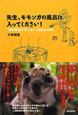 先生、モモンガの風呂に入ってください! 鳥取環境大学の森の人間動物行動学