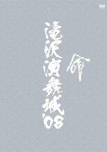 滝沢秀明『滝沢演舞城'08』