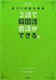 3語で韓国語会話ができる本 ヒチョル式 超ラク会話法講義