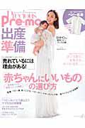 プレシャス プレモ 出産準備「赤ちゃんにいいもの」の選び方 2012-2013