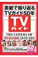 表紙で振り返る TVガイド50年 TVガイド創刊50周年記念出版