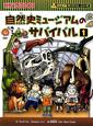 自然史ミュージアムのサバイバル 科学漫画サバイバルシリーズ(1)