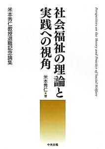 社会福祉の理論と実践への視角 米本秀仁教授退職記念論集