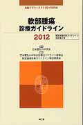 軟部腫瘍診療ガイドライン CD-ROM付 2012