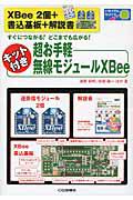 超お手軽無線モジュールXBee キット付き XBee 2個+書込基板+解説書