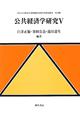 公共経済学研究 (5)