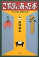 ご家庭にあった本 古本で見る昭和の生活