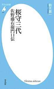 桜守三代 佐野藤右衛門口伝