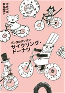 サイクリング・ドーナツ パンダのポンポン