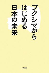 『フクシマからはじめる 日本の未来』大友良英