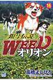 銀牙伝説 WEED オリオン (16)