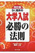 Dr.福井の 大学入試 必勝の法則<改訂版>