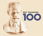 ベスト・チャイコフスキー100