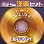 僕たちの洋楽ヒット・デラックス VOL.7:1983-84