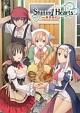 シャイニング・ハーツ〜幸せのパン〜 Volume.1