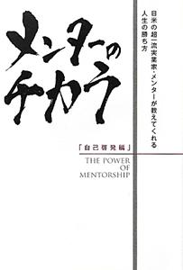 『メンターのチカラ 自己啓発編』浜口直太