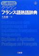 クラウン フランス語熟語辞典 仏検対応