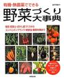 有機・無農薬でできる 野菜づくり大事典 堆肥・腐葉土・ぼかし肥づくりから コンパニオンプラ
