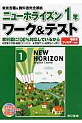 ニューホライズン 1年 ワーク&テスト CD付