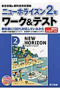 ニューホライズン 2年 ワーク&テスト CD付