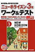 ニューホライズン 3年 ワーク&テスト CD付