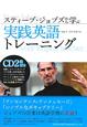 スティーブ・ジョブズから学ぶ 実践英語トレーニング CD2枚付き