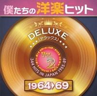 僕たちの洋楽ヒット デラックス VOL. 2 1964-69