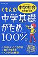 くもんの中学基礎がため100% 中学社会 地理編・日本<改訂新版> 2012