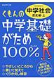 くもんの中学基礎がため100% 中学社会 歴史編(上)<改訂新版> 2012