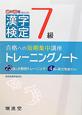 漢字検定 7級 トレーニングノート 合格への短期集中講座