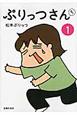 ぷりっつさんち(1)