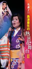 名調子!!島津亜矢の熱演花舞台II