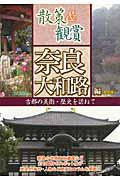 散策&観賞 奈良大和路編<最>
