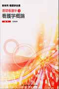 新体系看護学全書 看護学概論 基礎看護学1