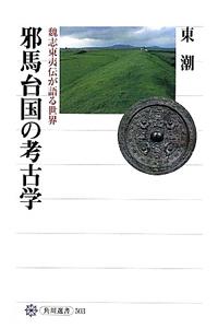 邪馬台国の考古学