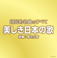 (決定盤)国民的名曲のすべて 美しき日本の歌