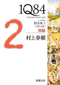 1Q84 BOOK1〈4月-6月〉