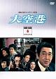 大空港 DVD-BOX PART6 デジタルリマスター版