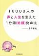 10000人の声と人生を変えた1分間〈笑顔〉発声法 DVD付