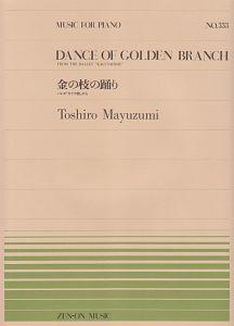 黛敏郎『金の枝の踊り/黛敏郎』