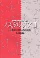 ノスタルジア~日本語に着替えた外来歌~ 無伴奏女声合唱のための(2)