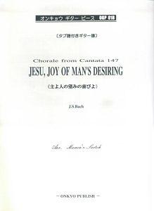 主よ人の望みの喜びよ/バッハ タブ譜付きギター譜